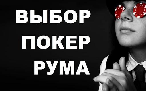 ТОП покер-румов