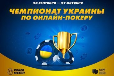 Украинский чемпионат по онлайн-покеру