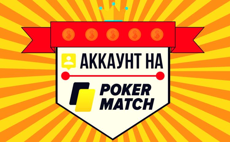 аккаунт на ПокерМатч