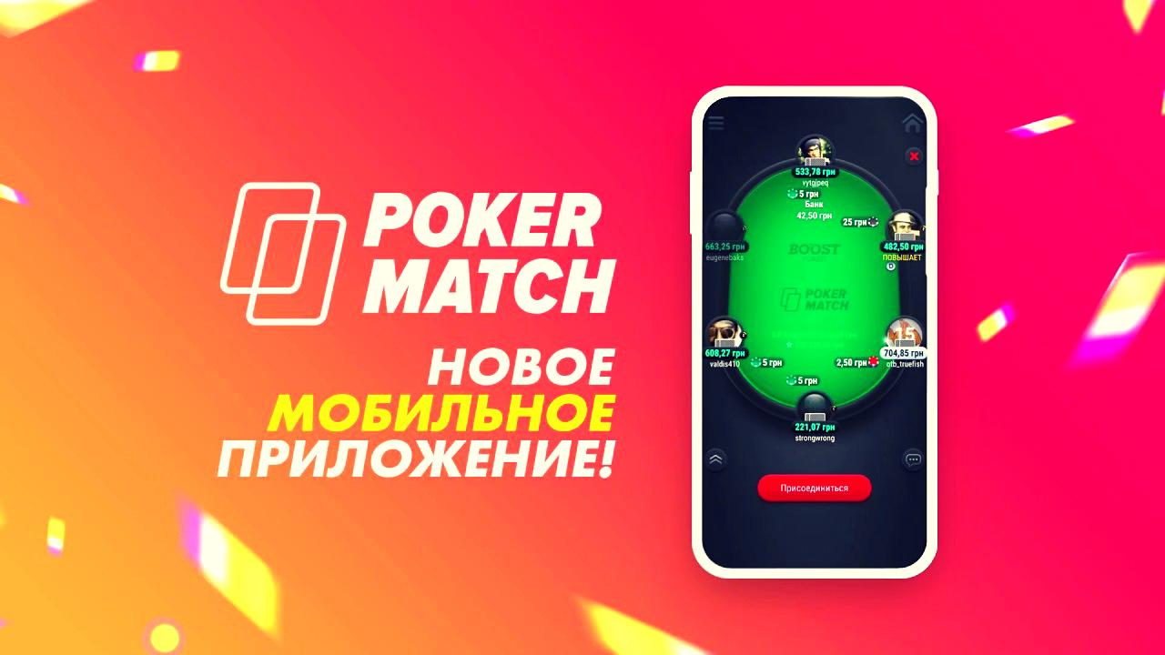 мобильный ПокерМатч
