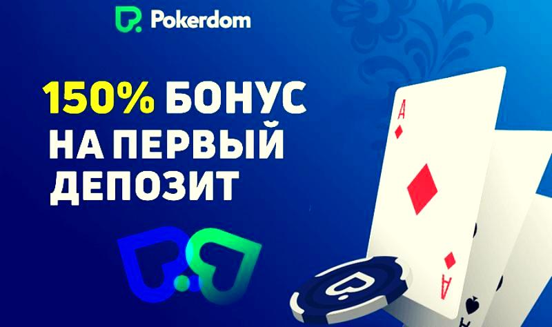 бонусы ПокерДом