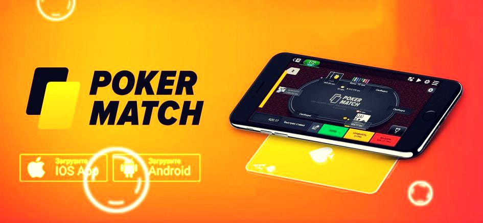 ПокерМатч на телефон