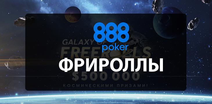 Фрироллы 888 Покер
