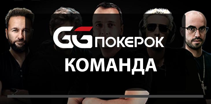 Команда Покерок