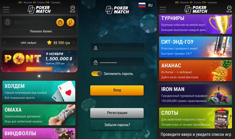 Качество софта украинского рума PokerMatch
