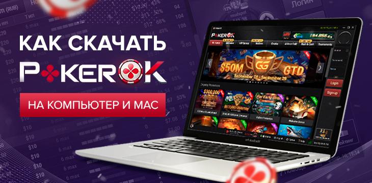 Установка клиента PokerOK на ПК