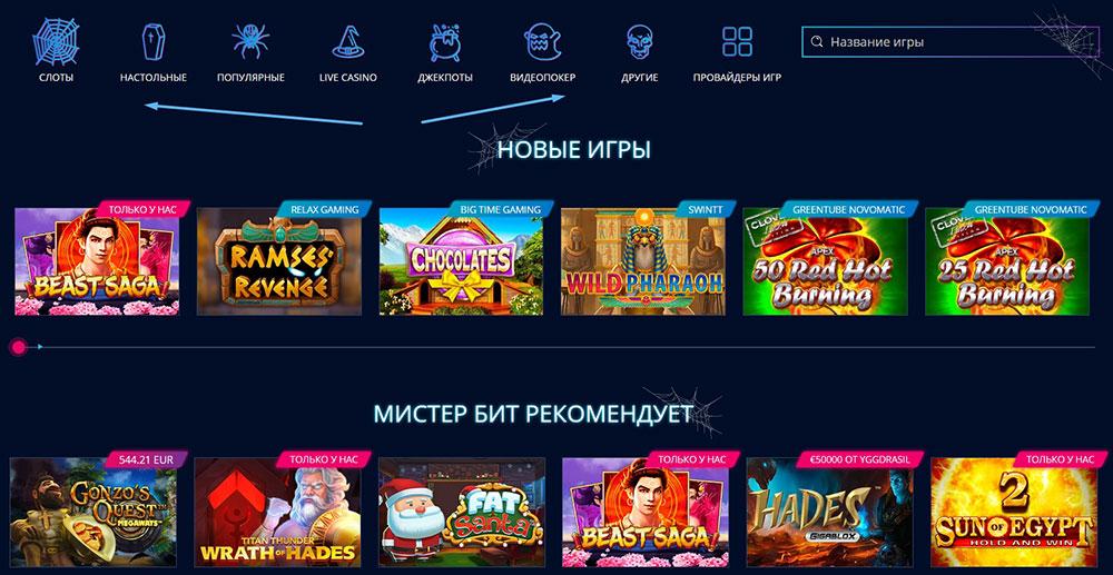 Разделы игр сайта казино Mr Bit.