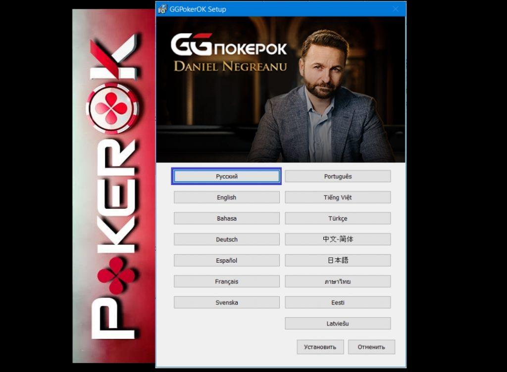 Установка клиента PokeOK