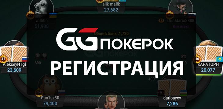 Покерок Регистрация