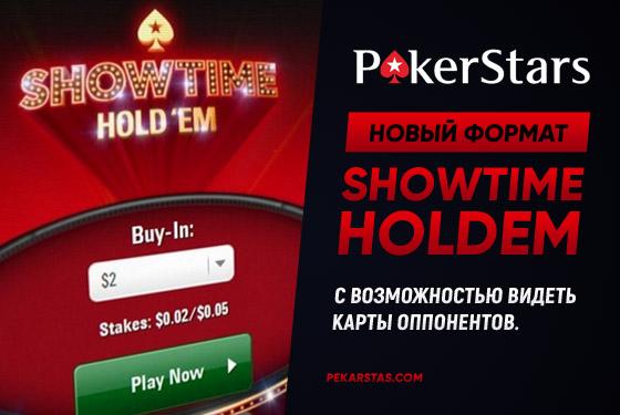 Празднование 40-биллионной руки на PokerStars