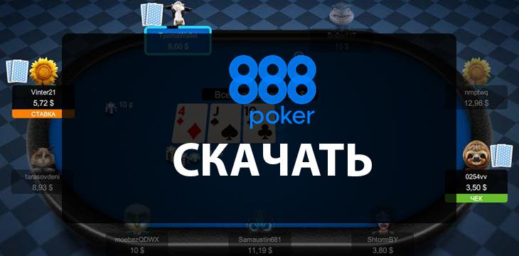 Скачать клиент 888 покер